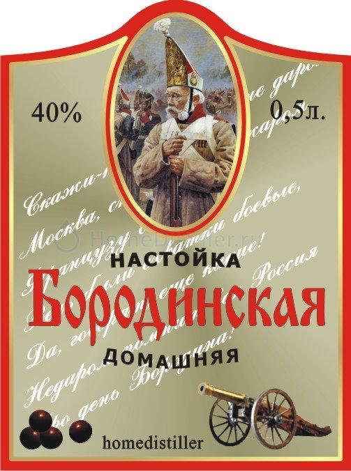 """Рецепт настойка """"Бородинская"""""""