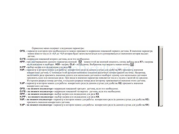 irt-4k3.jpg ИРТ-4к и РМ-2 современная автоматика колонны