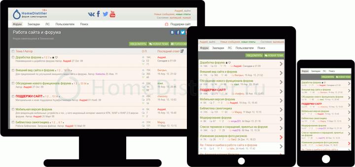 responsive.png Адаптивный внешний вид форума