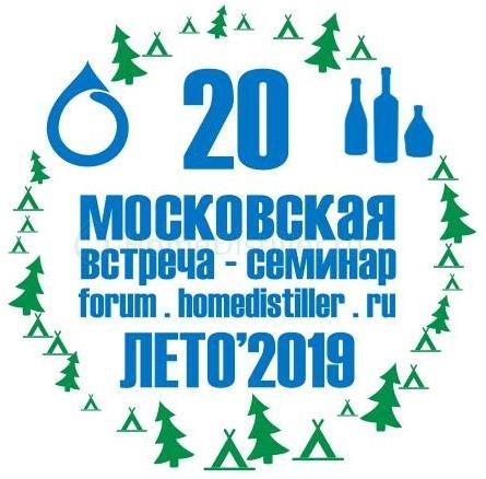 "sum19.jpg ""ЛЕТО'2019""  20-я Московская встреча-семинар"