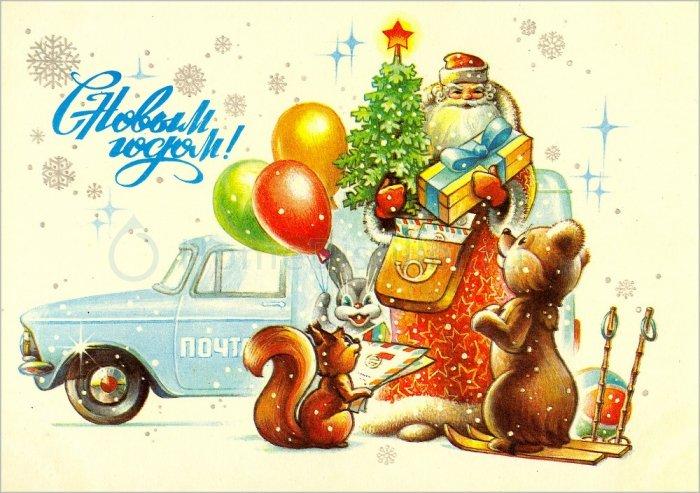 новый год советская открытка С Новым годом  2021! Остальные темы